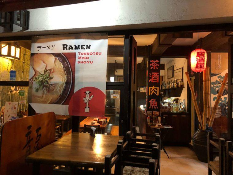 メキシコシティで見つけた日本食レストラン