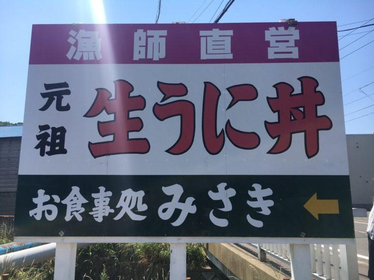 積丹半島 ウニ 北海道 みさき