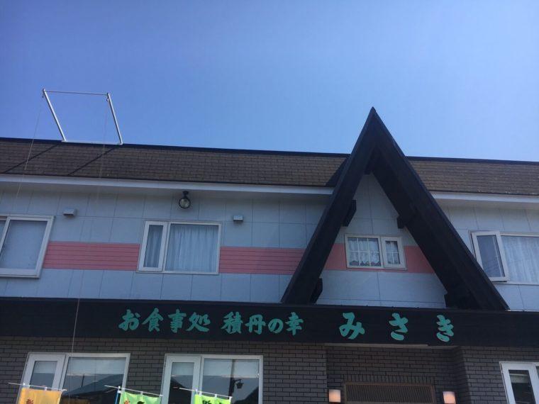北海道 うに 積丹半島 みさき