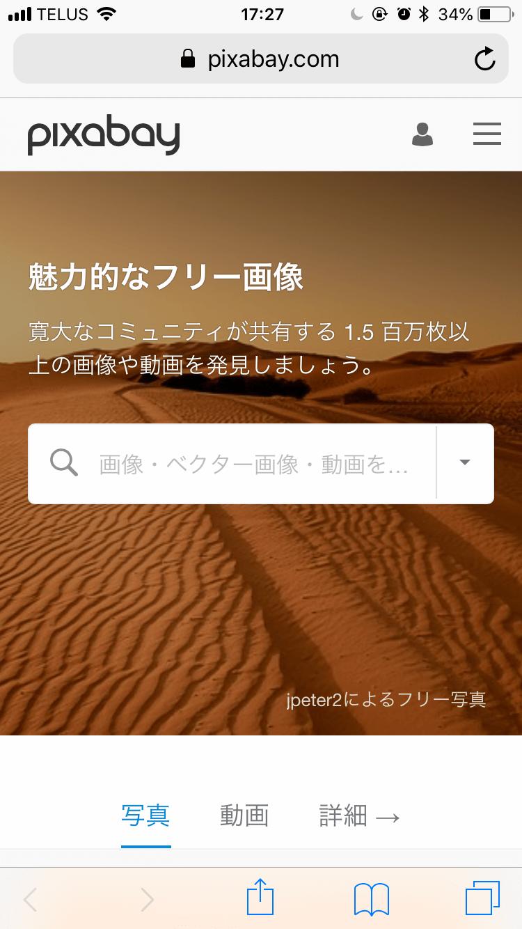 Pixabay アイキャッチ 画像