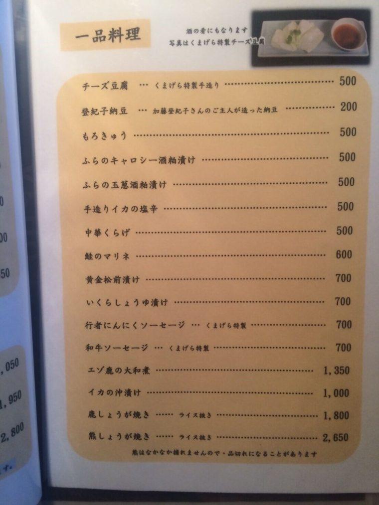 北海道おすすめグルメ 富良野 くまげら メニュー