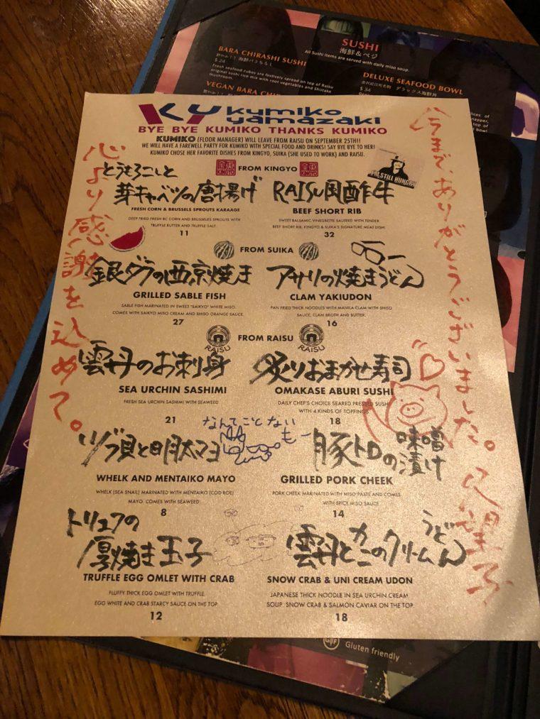 バンクーバーのおすすめ日本食レストランライスのメニュー