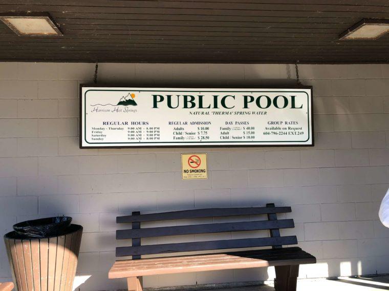 バンクーバーからハリソンホットスプリング 公共の温泉 プライス 値段 情報