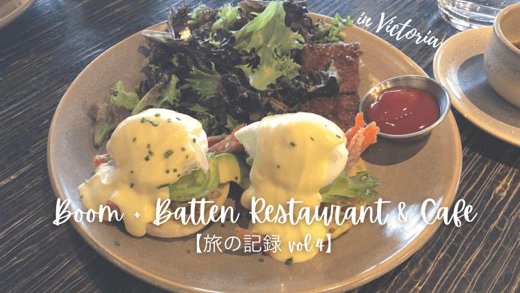 ビクトリアのおすすめレストラン・ブランチスポットBoom + Batten Restaurant & Cafe