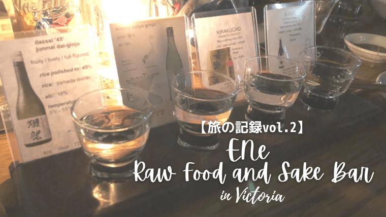 ビクトリアの日本酒がたのしめるレストラン