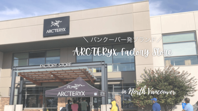 Arc'teryx バンクーバー発ブランド!アークテリクスのファクトリーストア・アウトレット
