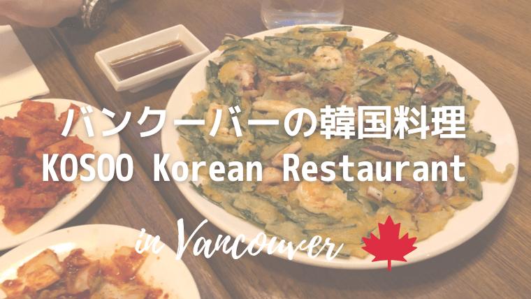 バンクーバーの韓国料理レストランKOSOO