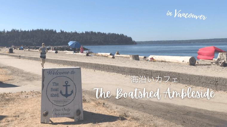 バンクーバーのオシャレなブランチスポット見つけた♡ 海沿いカフェThe Boatshed Ambleside