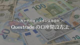 カナダの証券会社Questrade口座開設方法・手順を開設